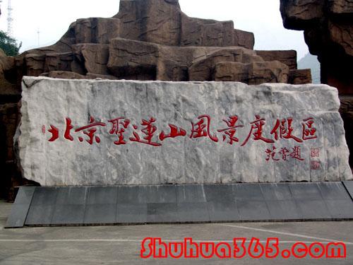 圣莲山风景区正门